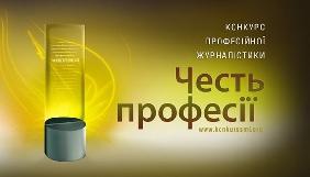 Оголошено номінантів VII конкурсу професійної журналістики «Честь професії»