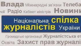 Журналісти Сумщини пропонують НСЖУ визначити «ворогів реформування преси»