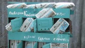 Харківська облрада вийшла зі складу засновників газети «Слобідський край»