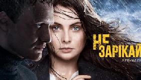 Нацрада планує перевірити канал «Україна» через показ серіалу «Не зарікайся» – Артеменко