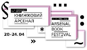 Книжковий Арсенал: путівник для медійників