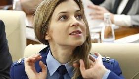 Поклонська хоче заборонити «Крим.Реалії» як «вредоносную организацию»