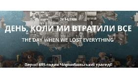 «1+1» створив сайт і ролик, присвячені Чорнобилю, і застосує 26 квітня спецпрограмування