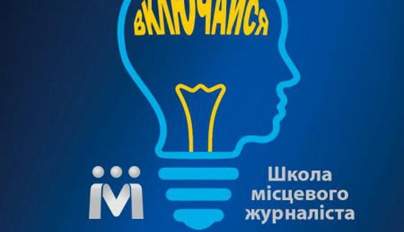Визначено переможців конкурсу журналістських матеріалів про місцеве самоврядування
