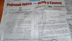 Хмельницька облрада провалила реформування газети «Подільські вісті»
