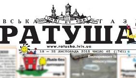 Львівська міськрада дозволила реформування газети «Ратуша»