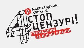 До 30   травня - прийом робіт на 4-й Міжнародний конкурс «Стоп цензурі! Громадяни за вільні країни»