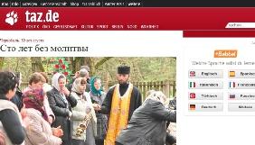 Німецька газета taz до річниці Чорнобиля підготувала спецпроект російською мовою