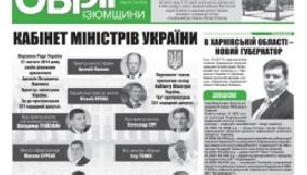 Співзасновники газети «Обрії Ізюмщини» підтримали пропозицію колективу про реформування