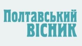 Картинки по запросу полтавський вісник