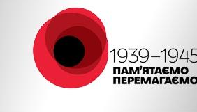Держкомтелерадіо рекомендував мовникам матеріали УІНП для висвітлення 8 і 9 травня