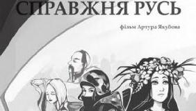 24 канал покаже документально-ігровий фільм «Справжня Русь»