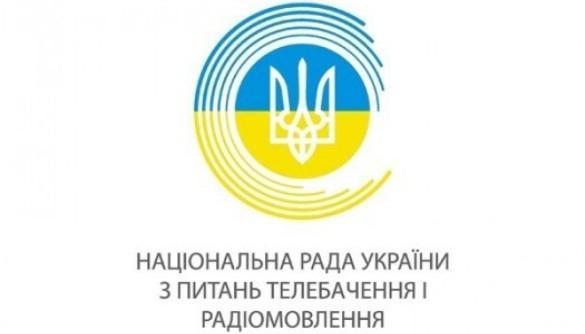 Нацрада прийматиме заяви на конкурс на чотири радіочастоти до 5 липня
