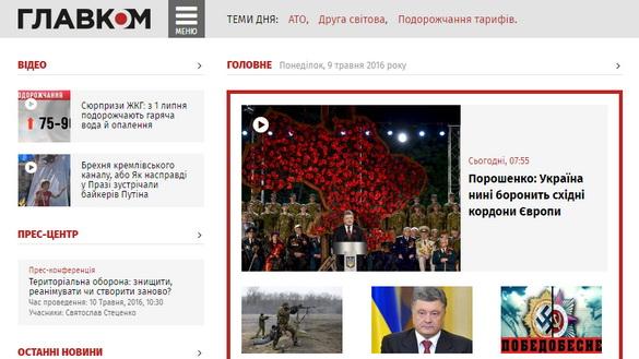 Видання «Главком» перейшло на українську