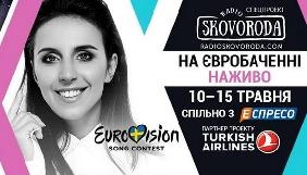 Телеканал «Еспресо» покаже головні події «Євробачення-2016»