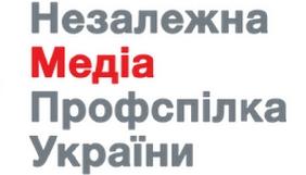 НМПУ стурбована ситуацією навколо Комісії з журналістської етики (ЗАЯВА)