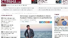 Коментар інтернет-газети «Страна.ua» до статті в «Детекторі медіа» про висвітлення українськими ЗМІ зникнення Тараса Познякова