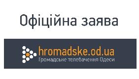 «Громадське ТБ Одеси» програло конкурс субгрантів і заявило про розірвання стосунків з «Громадським ТБ»