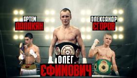 «2+2» покаже в прямому ефірі чемпіонські бої за пояси WBA