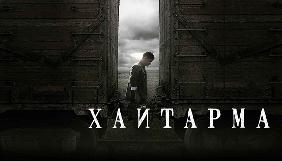 ZIK покаже «Хайтарму» – кіно про депоратцію кримських татар