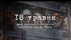 У день пам'яті жертв геноциду кримськотатарського народу ТСН проведе випуск новин у Чонгарі