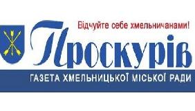 Хмельницька міська рада погодилась на реформування комунальної газети «Проскурів»