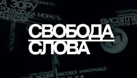 У «Свободу слова»  на ICTV прийдуть міністри Нищук, Семерак і Рева