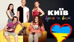 Новий канал зніматиме другий сезон серіаліті «Київ вдень і вночі»