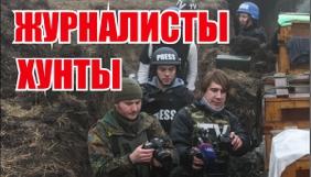 Сепаратистський сайт опублікував списки українських та іноземних співробітників ЗМІ у рубриці «Журналісти Хунти»