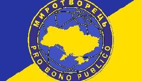 «Репортери без кордонів» закликають Порошенка визначитись щодо оприлюднення даних журналістів сайтом «Миротворец»