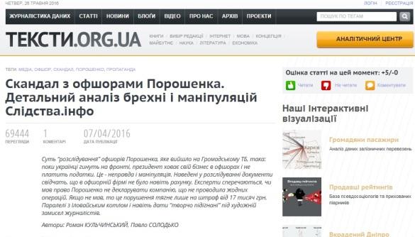 Висновок Незалежної медійної ради щодо критики епізоду «Слідства.Інфо» на сайті texty.org.ua