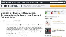 Незалежна медійна рада встановила порушення етичних засад на сайті texty.org.ua в матеріалі про «Слідство.Інфо»