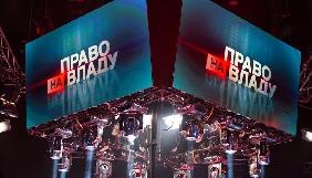У «Праві на владу» обговорять повернення Надії Савченко