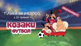 Світовою прем'єрою анімації «Козаки.Футбол» Megogo заявляє про початок власного виробництва контенту