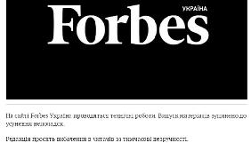Сайт forbes.net.ua не оновлюється - ЗМІ повідомляють про закриття проекту
