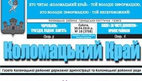 На Харківщині керівництво райради погодилося на реформування газети після роз'яснення закону