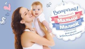 Сайт «Твой Малыш» оновив дизайн і отримав українську версію