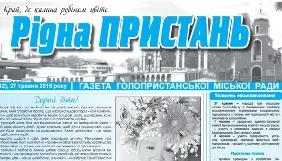 Газета «Рідна Пристань» не буде реформуватися, бо не має редакції – редактор