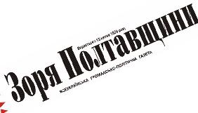 Влада погодилася на реформування газет «Зоря Полтавщини» і «Село Полтавське»