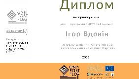 Ігор Вдовін, агент програми «ЦРУ» (24 канал) – переможець конкурсу «Правозастосування та управління в лісовому секторі України. 2016»