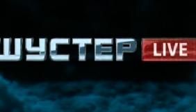 Через програму Шустера Нацрада перевірить рівненський телеканал