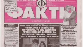 Компанія Пінчука заявила, що перестала бути власником газети «Факты»