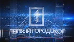 Нацрада повторно перевірить одеський «Первый городской»