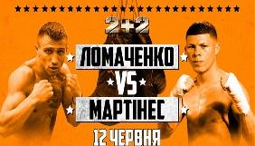 «2+2» покаже бій Ломаченко-Мартінес