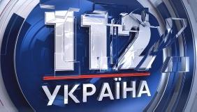 Апеляційний суд відмовив телеканалу «112 Україна» в задоволенні позовної заяви