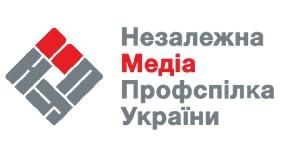 Заява  щодо ситуації, яка склалася у Незалежній медіа-профспілці України