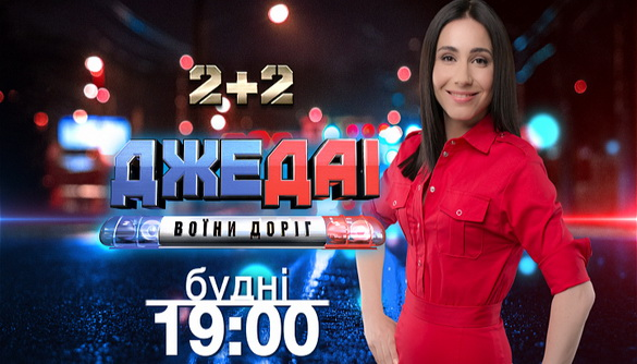 У програмі «ДжеДАІ» на каналі «2+2» - нова ведуча