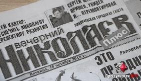 Міськрада вийшла зі складу засновників комунальної газети «Вечерний Николаев»