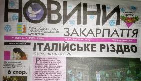 Обласна газета «Новини Закарпаття» реформуватиметься під час другого етапу роздержавлення