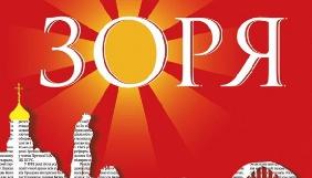 Дніпропетровська обласна рада бойкотує реформування комунальної газети «Зоря» - НСЖУ